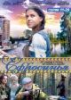 Смотреть фильм Ефросинья онлайн на Кинопод бесплатно