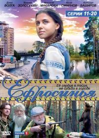 Смотреть Ефросинья онлайн на Кинопод бесплатно