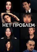 Смотреть фильм Нет проблем онлайн на Кинопод бесплатно