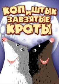 Смотреть Коп и Штык завзятые кроты онлайн на Кинопод бесплатно