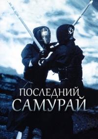 Смотреть Последний самурай онлайн на Кинопод бесплатно