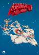 Смотреть фильм Аэроплан 2: Продолжение онлайн на Кинопод бесплатно