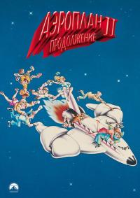 Смотреть Аэроплан 2: Продолжение онлайн на Кинопод бесплатно