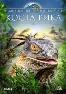 Смотреть фильм Всемирное природное наследие: Коста Рика 3D онлайн на Кинопод бесплатно