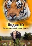 Смотреть фильм Индия 3D: Национальный парк Канха онлайн на Кинопод бесплатно