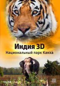 Смотреть Индия 3D: Национальный парк Канха онлайн на Кинопод бесплатно