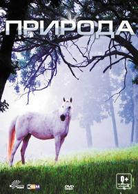 Смотреть Природа онлайн на Кинопод бесплатно