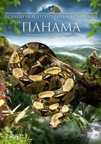 Смотреть Всемирное природное наследие: Панама 3D онлайн на Кинопод бесплатно