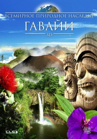 Смотреть Всемирное природное наследие: Гаваи 3D онлайн на Кинопод бесплатно