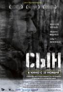 Смотреть фильм Сын онлайн на Кинопод бесплатно