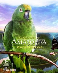 Смотреть Амазонка 3D онлайн на Кинопод бесплатно
