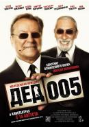 Смотреть фильм Дед 005 онлайн на Кинопод бесплатно