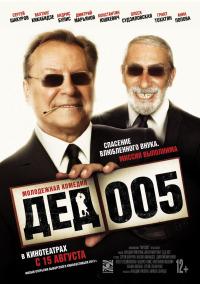 Смотреть Дед 005 онлайн на Кинопод бесплатно