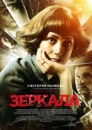 Смотреть фильм Зеркала онлайн на Кинопод бесплатно