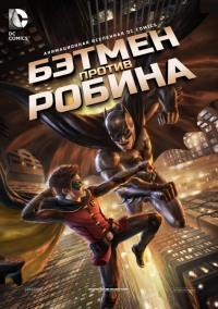 Смотреть Бэтмен против Робина онлайн на Кинопод бесплатно