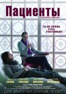 Смотреть фильм Пациенты онлайн на Кинопод бесплатно