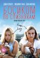 Смотреть фильм Босиком по слизнякам онлайн на Кинопод бесплатно