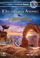 Смотреть фильм Юго-западная Америка 3D: От Долины смерти до Великого каньона онлайн на Кинопод бесплатно
