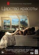 Смотреть фильм Царство красоты онлайн на Кинопод бесплатно
