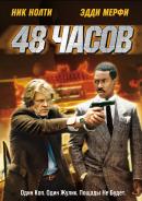 Смотреть фильм 48 часов онлайн на Кинопод бесплатно