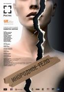 Смотреть фильм Инородное тело онлайн на Кинопод бесплатно