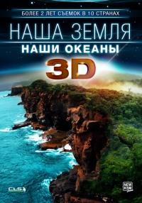 Смотреть Наша Земля: Наши океаны 3D онлайн на Кинопод бесплатно