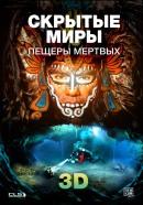 Смотреть фильм Скрытые миры: Пещеры мертвых 3D онлайн на Кинопод бесплатно