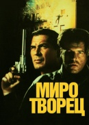 Смотреть фильм Миротворец онлайн на KinoPod.ru бесплатно