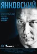 Смотреть фильм Янковский онлайн на Кинопод бесплатно