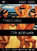 Смотреть фильм Три девушки онлайн на Кинопод бесплатно