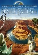 Смотреть фильм Всемирное природное наследие США: Национальный парк Гранд Каньон 3D онлайн на Кинопод бесплатно