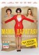 Смотреть фильм Мама дарагая! онлайн на Кинопод бесплатно