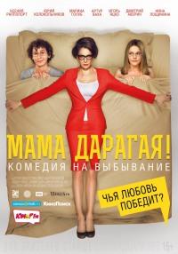 Смотреть Мама дарагая! онлайн на Кинопод бесплатно