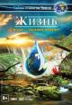 Смотреть фильм Жизнь: Вода – основа жизни онлайн на Кинопод бесплатно