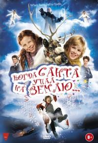 Смотреть Когда Санта упал на Землю онлайн на Кинопод бесплатно