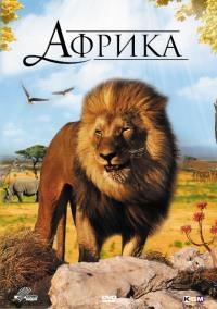 Смотреть Африка 3D онлайн на Кинопод бесплатно