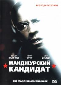 Смотреть Маньчжурский кандидат онлайн на Кинопод бесплатно