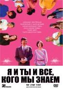 Смотреть фильм Я и ты и все, кого мы знаем онлайн на Кинопод бесплатно