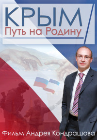 Смотреть Крым. Путь на Родину онлайн на Кинопод бесплатно