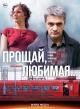 Смотреть фильм Прощай, любимая... онлайн на Кинопод бесплатно