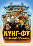 Смотреть фильм Кунг-фу: 12 знаков зодиака онлайн на Кинопод бесплатно