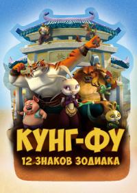 Смотреть Кунг-фу: 12 знаков зодиака онлайн на Кинопод бесплатно