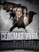 Смотреть фильм Седьмая руна онлайн на Кинопод бесплатно