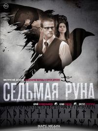 Смотреть Седьмая руна онлайн на Кинопод бесплатно