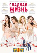 Смотреть фильм Сладкая жизнь онлайн на Кинопод бесплатно