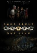 Смотреть фильм Одно звено онлайн на Кинопод бесплатно