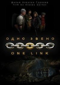 Смотреть Одно звено онлайн на Кинопод бесплатно