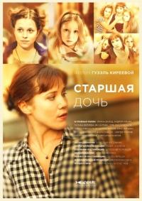 Смотреть Старшая дочь онлайн на Кинопод бесплатно