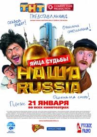 Смотреть Наша Russia: Яйца судьбы онлайн на Кинопод бесплатно