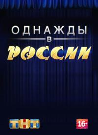 Смотреть Однажды в России онлайн на Кинопод бесплатно